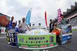 国内レース他 | 関谷監督がSV務める御殿場市MS部、Eco Car Cupでクラス3連覇