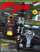 F1速報 電子版先行発売実施中!