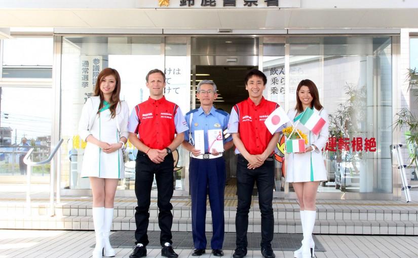 スーパーGT   松田次生とクインタレッリが鈴鹿警察署を表敬訪問。交通安全誓う