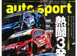 国内レース他   雑誌『オートスポーツ』編集スタッフ募集