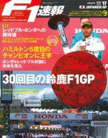 F1速報 第17戦 日本GP号 2018.10.11