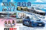 インフォメーション | 『第22回 NAPAC走行会 in富士』が9月14日に富士スピードウェイで開催
