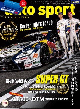 autosport no.1469 12/1号