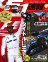 F1速報 第16戦日本GP号 2017.10.12