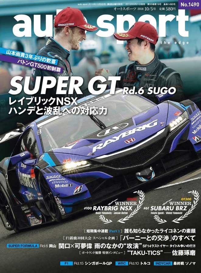 auto sport 10/5号(No.1490) 2018.09.21