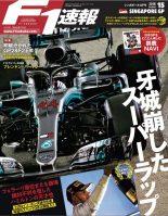 F1速報 第15戦シンガポールGP号 2018.09.20