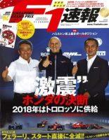 F1速報 2017第14戦シンガポールGP号 2017.09.21