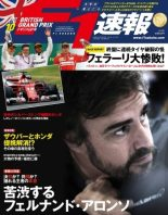 F1速報 第10戦イギリスGP号 2017.07.20 定価550円