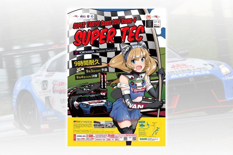 国内レース他 | 今年は最長9時間! S耐第4戦富士『SUPER TEC』のチケットは7月21日発売開始