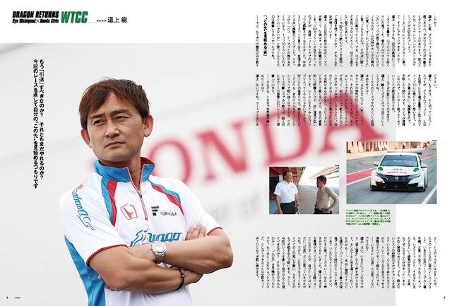 インフォメーション | 道上、WTCCもてぎ参戦に至る胸の内を語る オートスポーツ本誌7/22発売