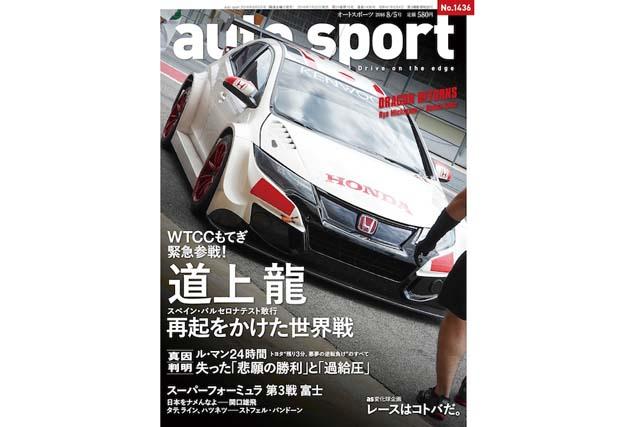 オートスポーツ1436号