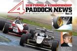 国内レース他 | JAF-F4ベテランに聞くタイヤセッティング術。F4 PADDOCK NEWSでチェック
