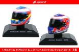 F1 | 手頃なサイズで人気の1/8ヘルメットにアロンソ&バトンの別注モデル登場