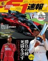 F1速報 第5戦スペインGP号 2017.05.18