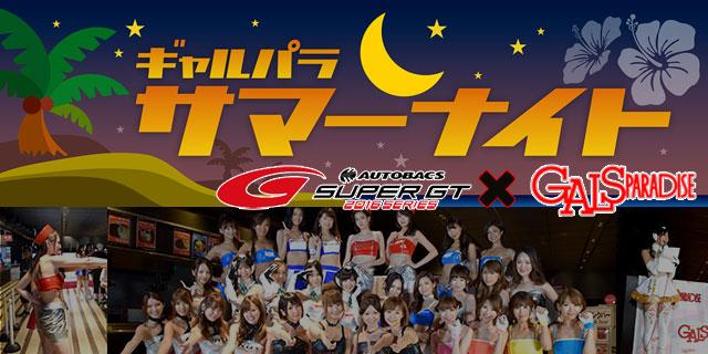 スーパーGT | SGT富士で人気レースクイーン大集合のギャルパラ・サマーナイト開催