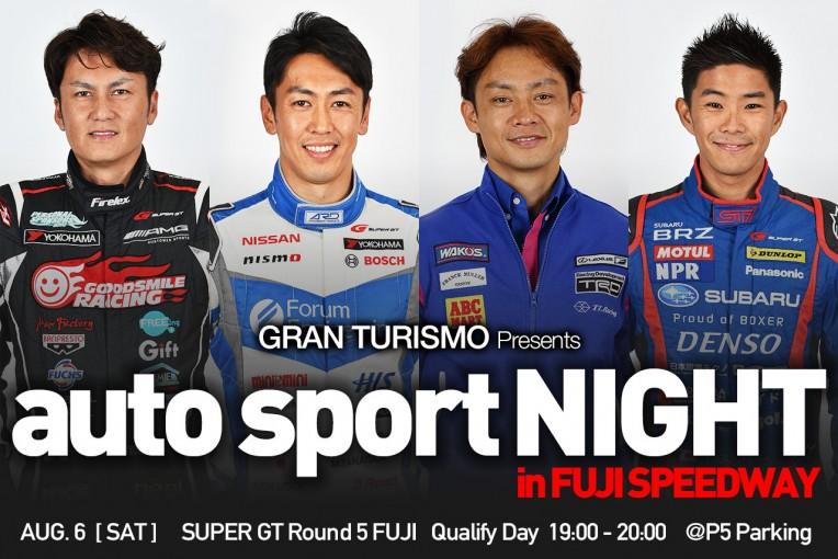 スーパーGT | 今年もやります!『auto sport NIGHT』SGT第5戦富士の夜開催