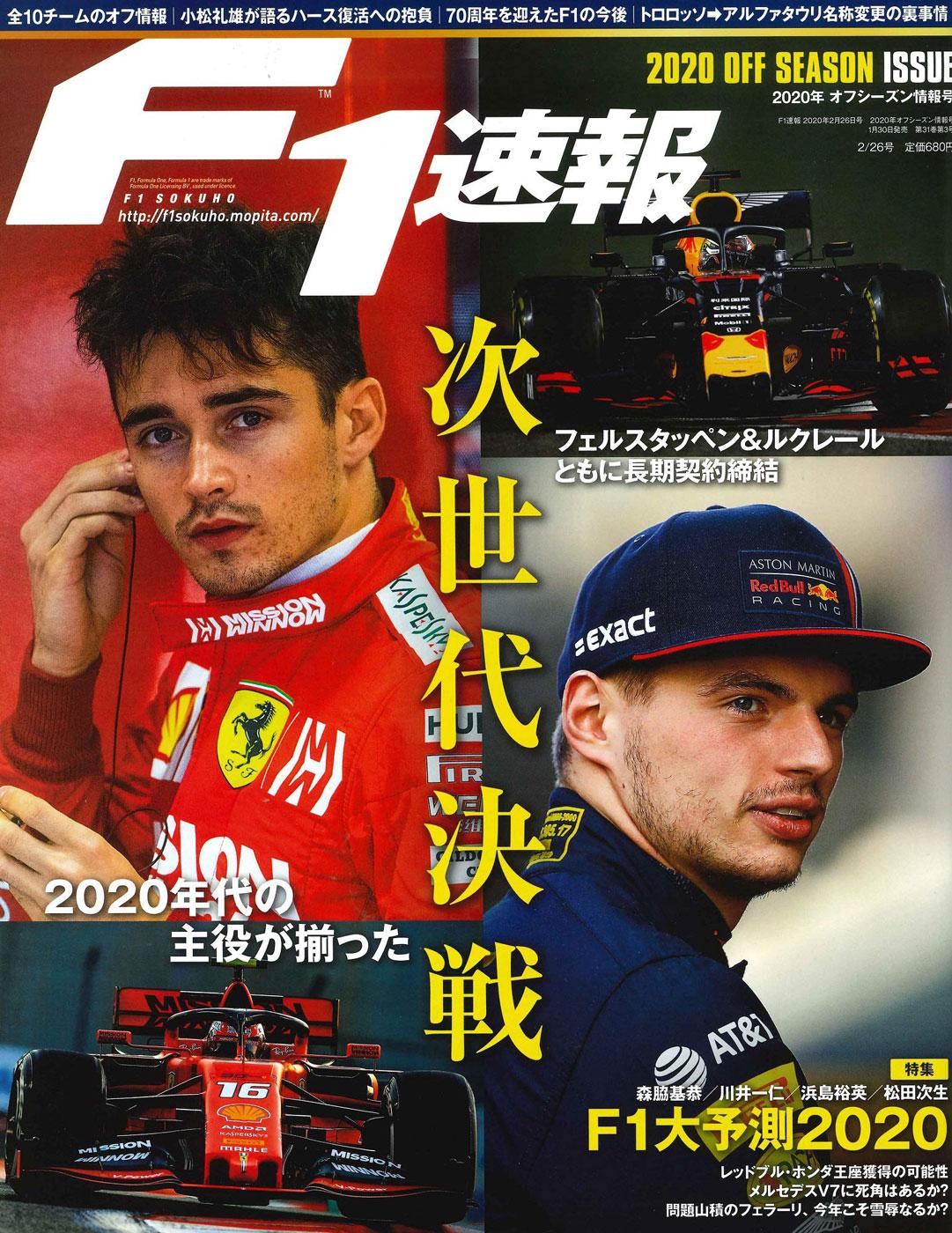 F1速報 2020年オフシーズン情報号 2020.1.30