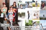 インフォメーション | RQの新たな魅力を伝える写真集クオリティの限定本「ギャルパラ・プラス」発売