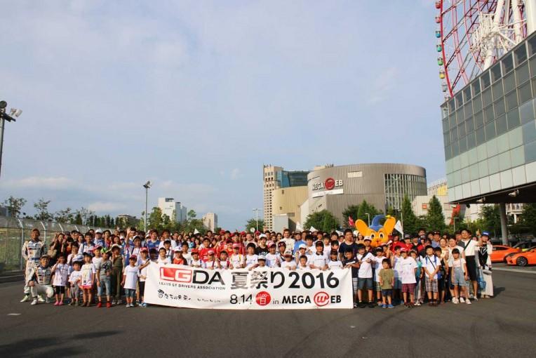 スーパーGT | 恒例のLGDA夏祭り開催。今年も多くのファンが来場し盛り上がる