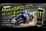 インフォメーション | ファミリーマート限定『MotoGP日本グランプリでロッシに会おう!』 キャンペーン開催