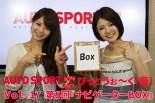 ナビ動:第5回ナビゲーターBOX。そもそもモータースポーツはお好き?
