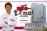 8月31日は『脇阪寿一の言いたい放題!』。今年も日産自動車グローバル本社から放送です