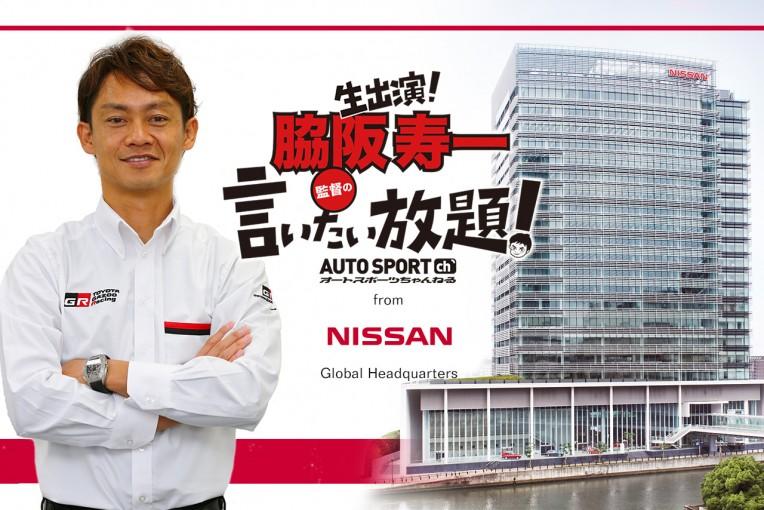 スーパーGT | 8月31日は『脇阪寿一の言いたい放題!』。今年もあの場所から放送です