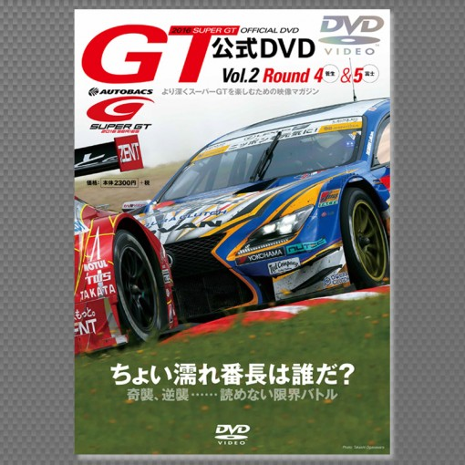 インフォメーション   2016 SUPER GT オフィシャル DVD vol.2 先行予約受付中