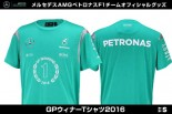 F1 | F1日本GPに必携? メルセデスTシャツとハミルトンキャップ登場
