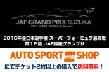 インフォメーション | AUTOSPORT web SHOPでJAFグランプリ(SF最終戦)のチケット販売開始