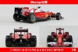 F1 | 売り切れ必至。フェラーリSF16-Hのモデルカーがユーロスポーツで販売開始