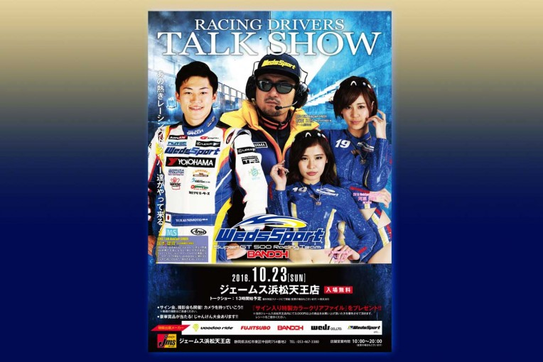 スーパーGT   ウェッズ、ジェームス浜松天王店にてトークショー開催