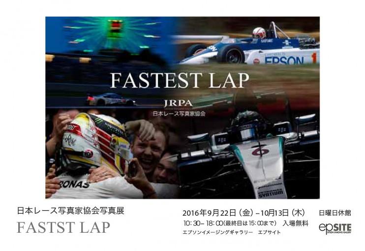 F1   日本レース写真家協会写真展『FASTEST LAP』9月22日から新宿エプサイトで開催