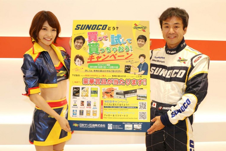 インフォメーション | 土屋武士もオススメ。SUNOCOがキャンペーンを10月から実施