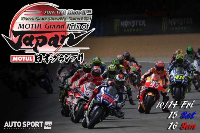 特集:ホンダの母国2連覇なるか!? 2輪レースの最高峰MotoGPもてぎ戦を観にいこう!