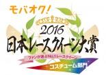 レースクイーン | モバオク!日本RQ大賞2016コスチューム部門/初日順位速報
