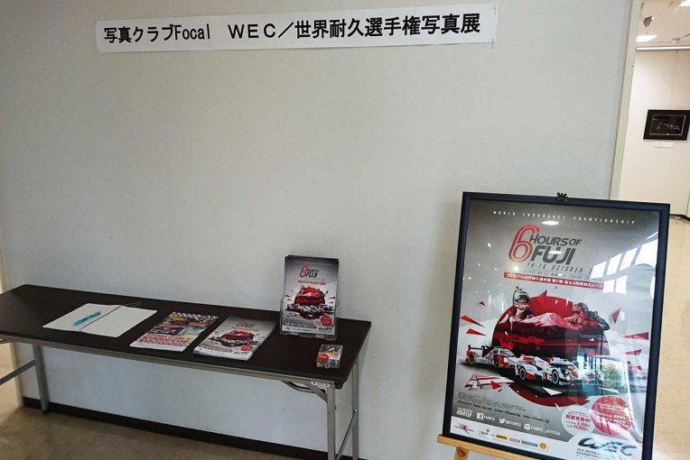 インフォメーション | モータースポーツ写真家集団『Focal』がWEC写真展開催中。10月2日まで