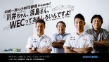 F1 | 『F1だけしか観ない』方にオススメ。一貴&可夢偉&浜島&川井のWEC対談