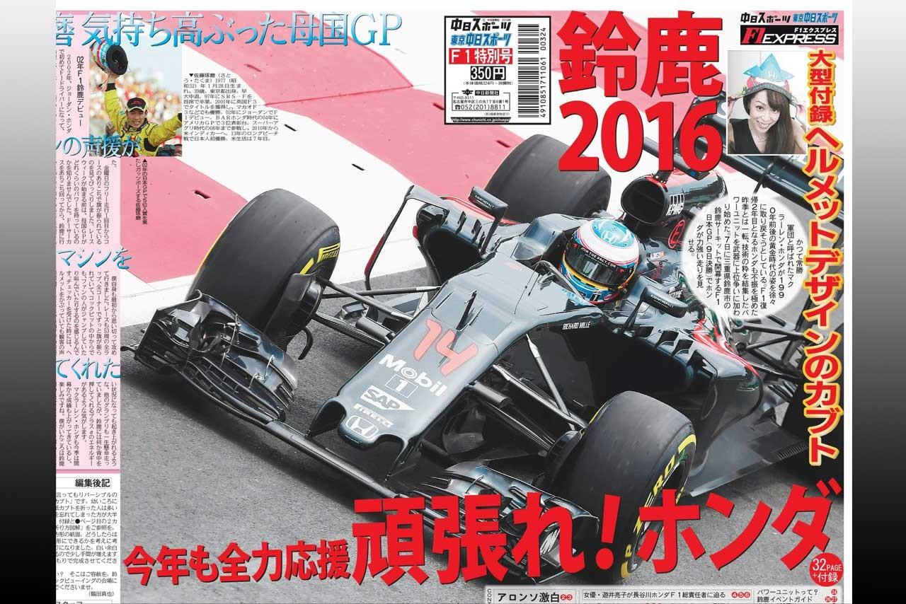 ホンダ特集に、堂本光一のコラムも。内容満載のF1日本GP特別号が10月1日発売