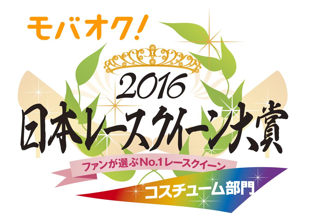 『モバオク!日本RQ大賞2016コスチューム部門』グランプリ発表! 人気No.1のユニットに輝いたのは?