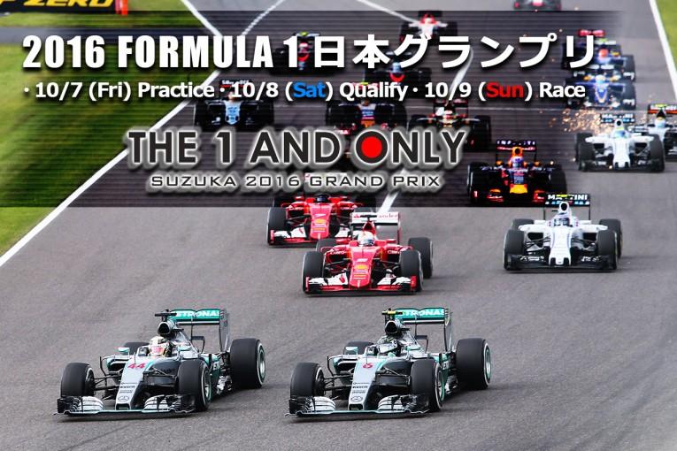 F1 | F1第17戦日本GP 特集
