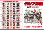 F1 | F1日本GP 鈴鹿F速ブースでオリジナルレアグッズを手に入れよう