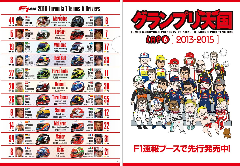 F1日本GP 鈴鹿F速ブースでオリジナルレアグッズを手に入れよう