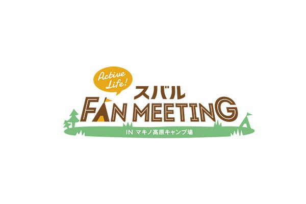 インフォメーション | スバルファンミーティング参加申込開始。リオ五輪「銅」羽根田選手のカヌー教室を開催