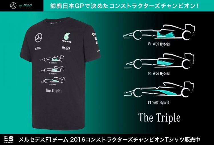 F1 | 鈴鹿で長蛇の列を作った人気商品『メルセデスF1チャンピオンTシャツ』が入荷