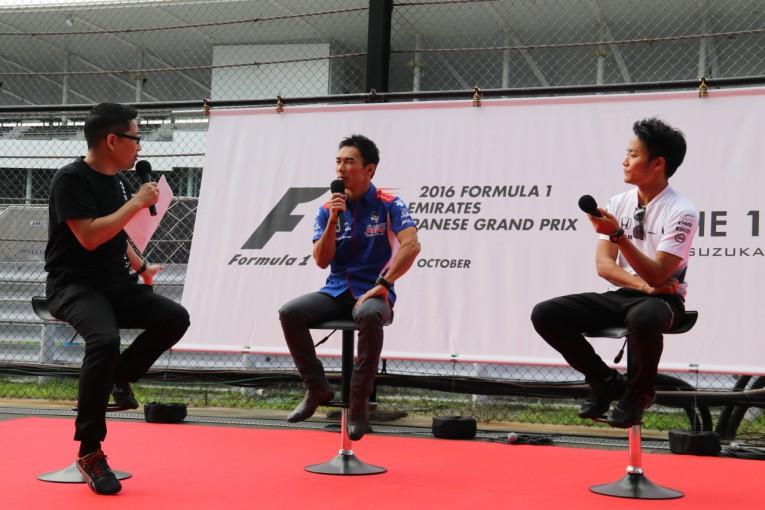 F1 | F1日本GP:月曜ファンミーティングに琢磨&松下登場。レーサー目線で日本GP解説