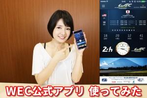 【ナビ動特別編】WEC公式アプリ、使ってみた