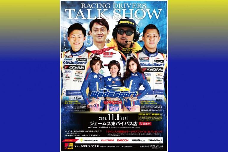 インフォメーション | ウェッズ、熊本市でトークショーを開催。関口&国本に加え脇阪寿一も出演!