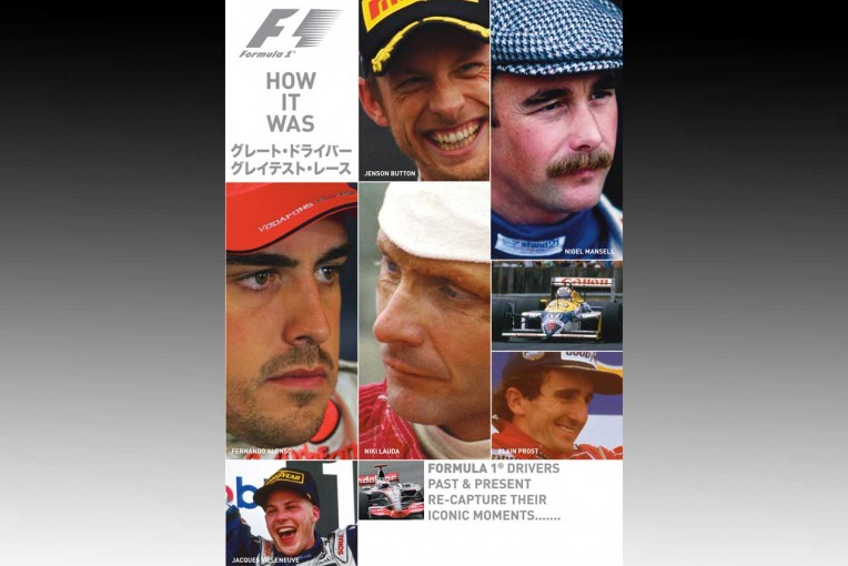 F1   ラウダ、プロスト……伝説のシーン満載の新F1DVDの試写会に15組30名様をご招待