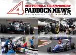 クルマ | 自動車専門学校が実践教育の場として参戦。 その目的をF4 PADDOCK NEWSで紹介